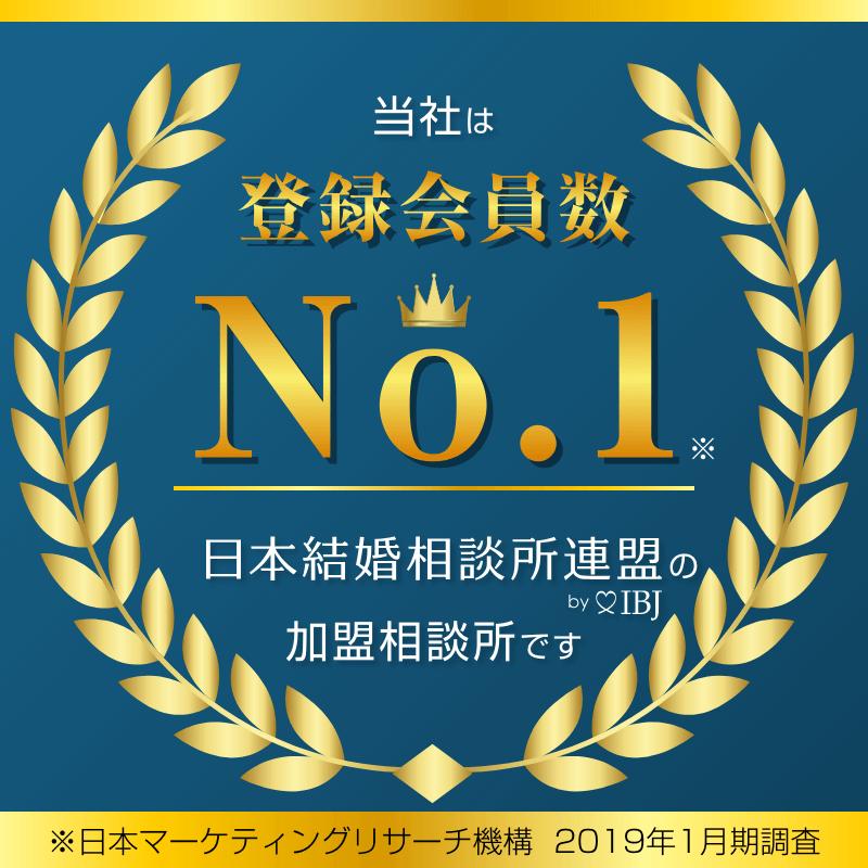IBJ日本結婚相談所連盟の優良加盟店