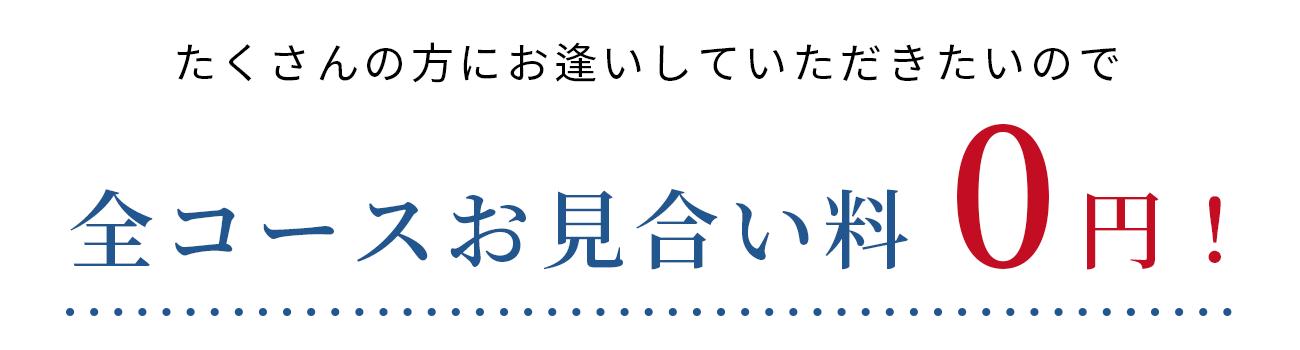 たくさんの方にお逢いしていただきたいので、全コースお見合い料0円!!